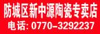 防城区新中源陶瓷专卖店