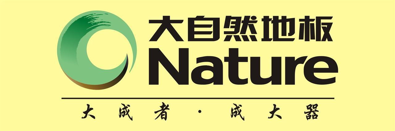 龙8国际娱乐城大自然地板