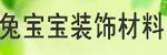 兔�����b�材料�R泉�Yu店
