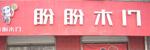 盼盼木�T