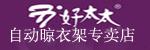 临泉好太太专卖店
