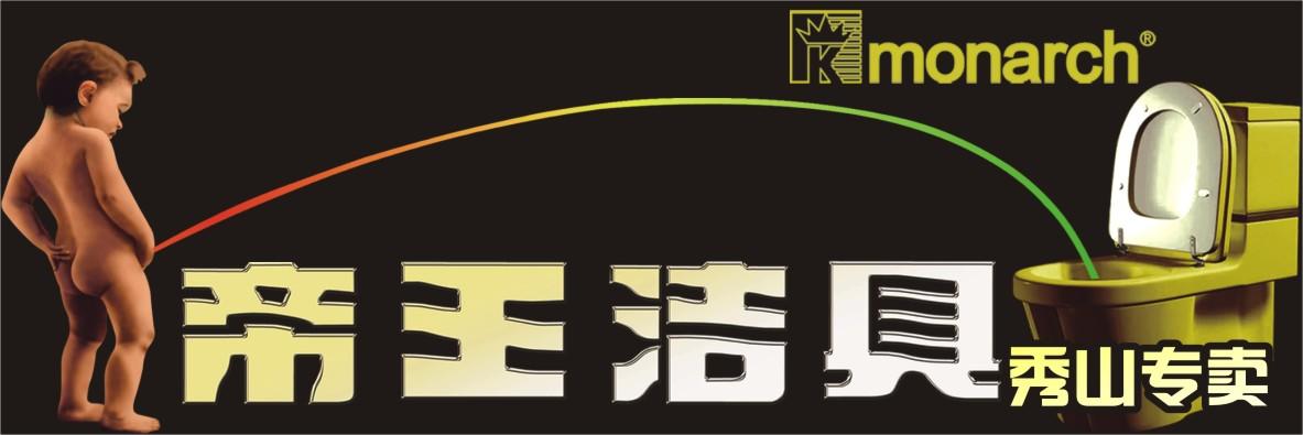 龙8国际娱乐城帝王洁具