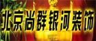 北京尚群银河装饰