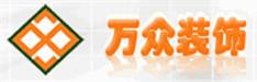 台湾市萬眾裝飾工程有限公司
