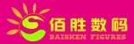 龙8国际娱乐城佰胜数码