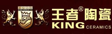 华容王者陶瓷