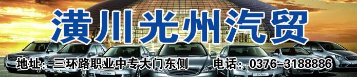 潢川贰仟家汽车服务有限公司