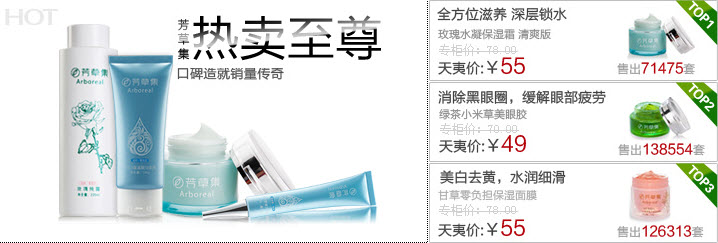 芳草集化妆品