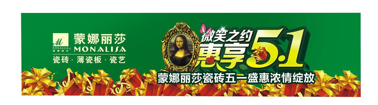 蒙娜丽莎瓷砖5.1特价大酬宾
