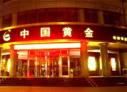 中国黄金琦韵珠宝旗舰店
