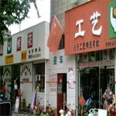 高邑伯乐网上商城