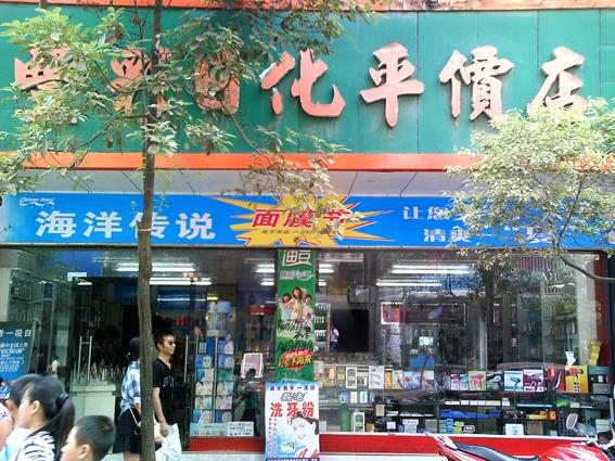 保靖丰彩日化平价店