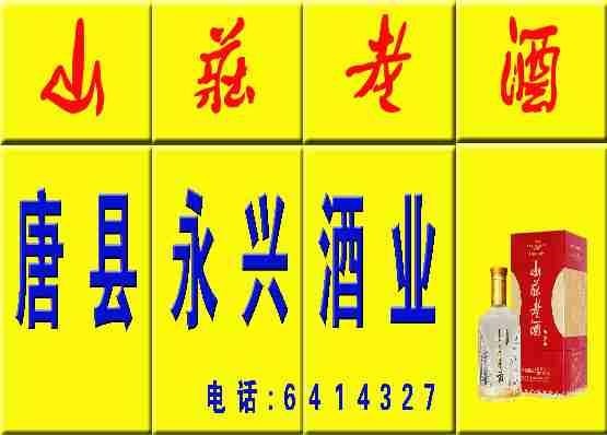 唐县永兴酒业