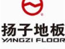 淮滨县扬子地板专卖店