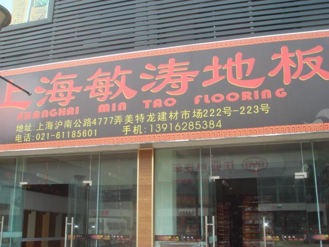 上海敏涛地板有限公司