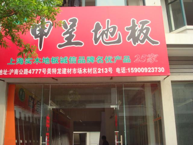 上海申呈地板有限公司