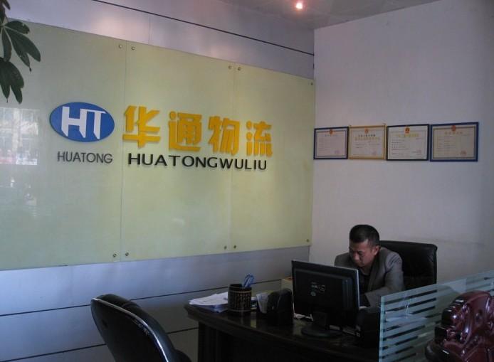 龙南县华通物流中心