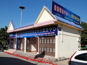 中国电信南岳亭营业厅