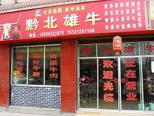 黔北熊牛饭店