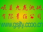 岷县九龙洮砚有限责任公司
