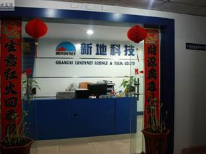 广西新地科技有限责任公司