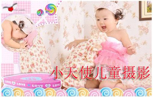 沈阳市小天使儿童摄影