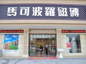白沙马可波罗磁砖专卖店