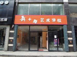 宾县舞+舞艺术学校
