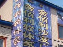 宾县金佰利沙发厂