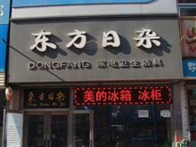 宾县东方日杂厨卫电器商场