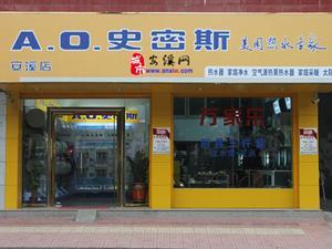 亚博体育唯一官网A.O.史密斯热水器专卖店