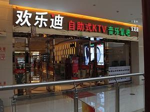 安溪欢乐迪宝龙店
