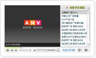 亚洲网视ANV多功能企业台8.8折优惠