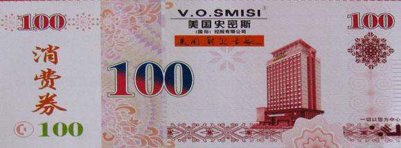 史密斯厨卫电器100元消费券