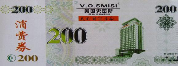 史密斯厨卫电器200元消费券