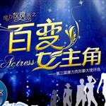 百变女主角――摩力克形象大使评选奖金高达8.8万人民币