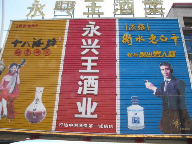 永兴王酒业