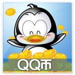 兑换1个QQ币