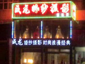 徐州市何桥镇成龙婚纱摄影