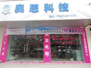 贵州省惠水奥斯科技有限公司