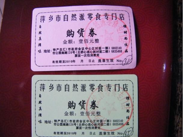 购萍乡特产赠自然派现金券