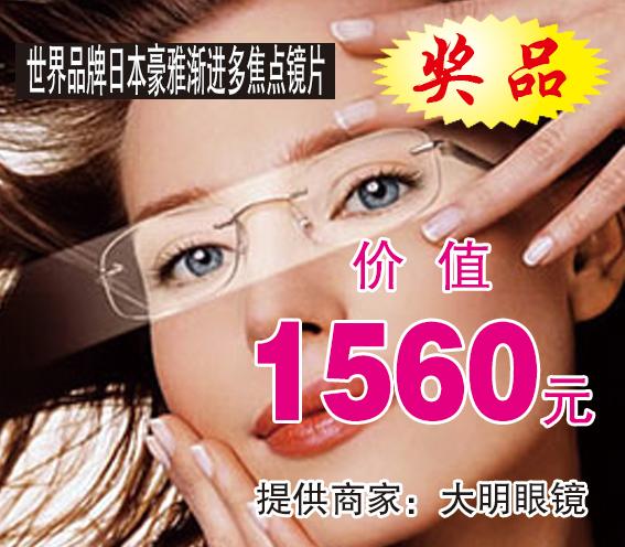世界品牌日本豪雅渐进多焦点镜片