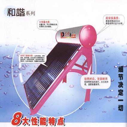 东风太阳能8大性能特点