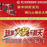 """中秋博饼之""""游中国好莱坞,博万元大奖!"""""""