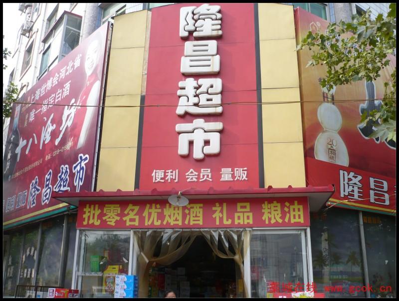 藁城市隆昌超市