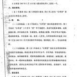 原涪陵白涛党委书记白明宗蒙冤(酉阳人)