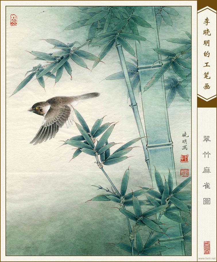 [贴图]李晓明工笔画欣赏