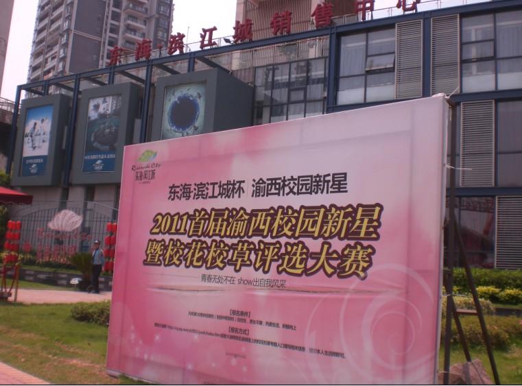 [贴图]2011首届渝西校花校草评选大赛决赛落幕,偶也!!