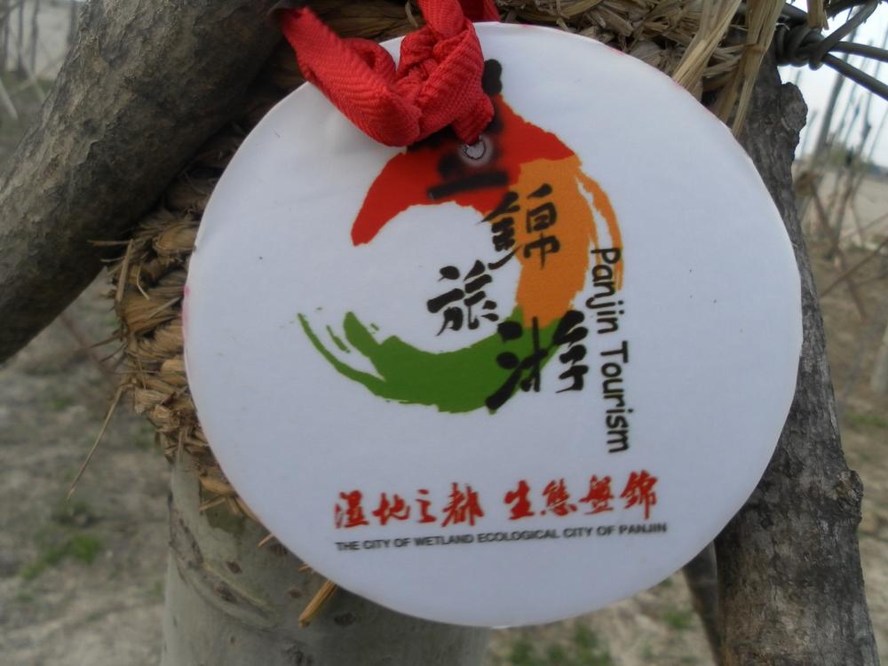 [原创]认养一棵树 共建生态森林活动 第一批树木认养牌(图)