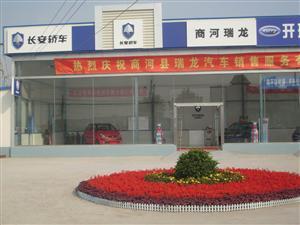 商河县瑞龙汽车销售服务有限公司